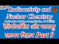 12C0809 Nuclear Chemistry: Radiocarbon Dating and Application, W. F. Libby The Nobel Prize Chemistry