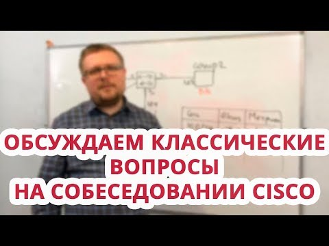 Обсуждаем классические вопросы на собеседовании Cisco, Курсы Ciscо, Курсы Linux Москва СПб Алматы