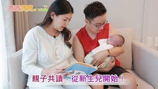 親子共讀.從新生兒開始|媽媽寶寶MOM TV