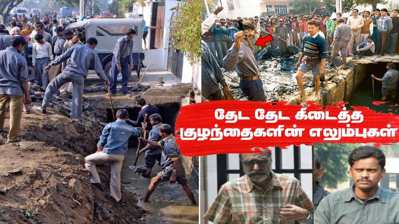 ஒட்டு மொத்த இந்தியாவையே உலுக்கி எடுத்த Noida Nithari Mystery | Top 5 Tamil