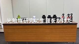 Dr.OHNO光触媒 九州工業大学横野教授セミナー前半一部