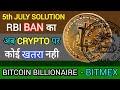 (Hindi) RBI Ban on 5th July - Big solution 🤑