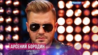 Арсений Бородин -  Синий Зурбаган HD