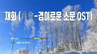 [은성 반주기] 재회(再會-경이로운소문OST) - 세정(구구단)