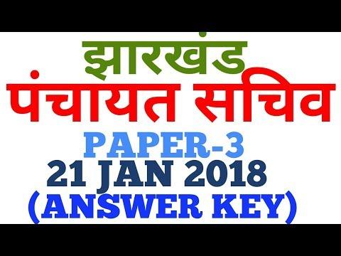 JHARKHAND PANCHAYAT SACHIV ANSWER KEY/JSSC PANCHAYAT SACHIV ANSWER KEY/PANCHAYAT SECRETARY ANSWER/