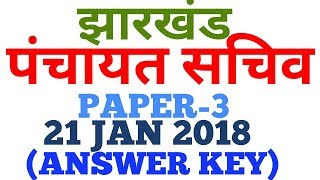 JHARKHAND PANCHAYAT SACHIV ANSWER KEY/JSSC PANCHAYAT SACHIV ANSWER KEY/PANCHAYAT SECRETARY ANSWER/