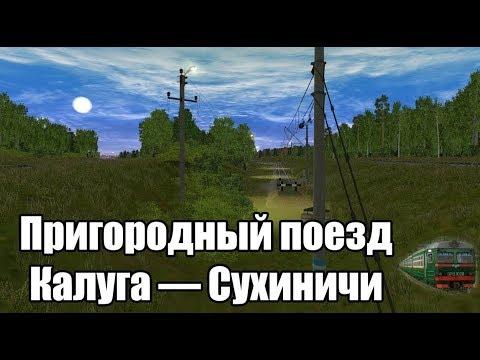Trainz: ЭР2-1028 и пригород Калуга-1 — Сухиничи-Главные