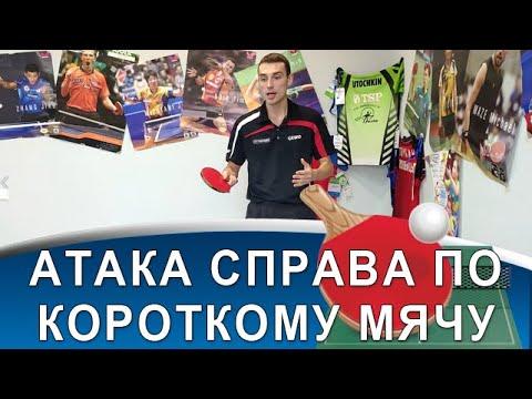 СКИДКА СПРАВА в настольном теннисе: правильное движение и как использовать
