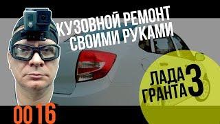 Ремонт Лада гранта своими руками (3 часть)