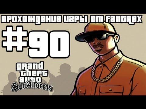 Прохождение GTA San Andreas: Миссия #90 - Ограбление казино Калигула