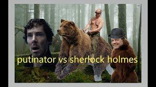Putinator vs Sherlock Holmes - борьба на болоте
