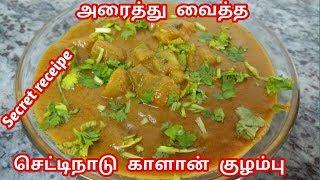 செட்டிநாடு காளான் குழம்பு / kaalan kulambu in chettinad style/ mushroom kulambu in Tamil