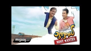GujjuBhai - Most Wanted Movie Review & Preview | Mijaaj