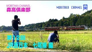 第12回 JR西日本 七尾線 編 関西鉄道写真家2人が七尾線を撮影します! #12 #森高倶楽部 #森高チャンネル #ほんちゃんに弱い #森誠 #高屋力 #JR西日本 #七尾線 #413系 #415系