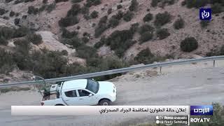 إعلان حالة الطوارئ لمكافحة الجراد الصحراوي (18/2/2020)