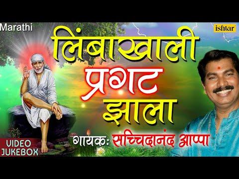लिंबाखाली प्रगट झाला | Limbakhali Pragat Jhala | Sachidanand Appa | Best Sai Palkhichi Bhajane