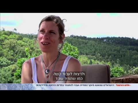 פורטוגל רילוקיישן הכתבה של אושרת קוטלר בערוץ 13