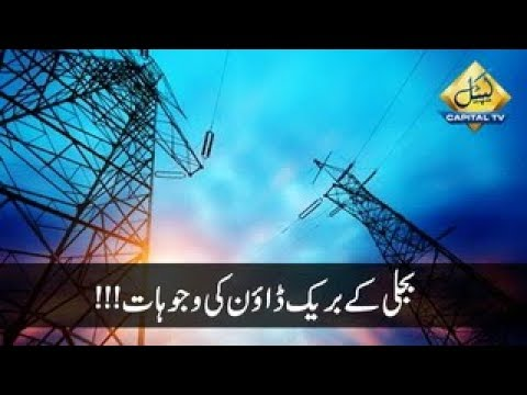 Reasons Behind Electricity Breakdown - News Plus With Ghulam Murtaza 16 May 2018