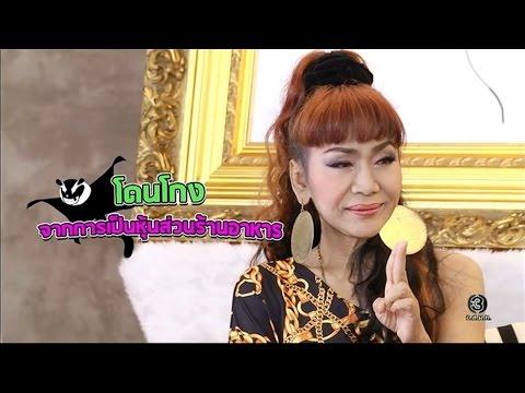 ย้อนหลัง เก้ง กวาง บ่าง ชะนี | เจิน เจิน บุญสูงเนิน - ซันนี่ ยูโฟร์ | 05-01-60 | TV3 Official