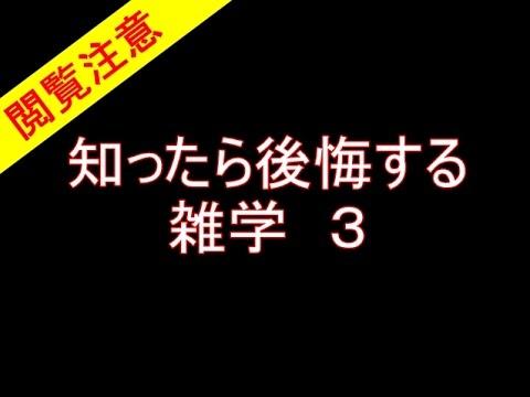 【閲覧注意】知ったら後悔する雑学3