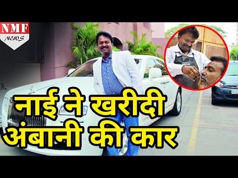 मिलिए उस अरबपति नाई से जिसने खरीदी Mukesh Ambani की Car
