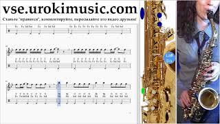 Как играть на саксофоне (альт) Imagine Dragons - Whatever It Takes Табы um-i821