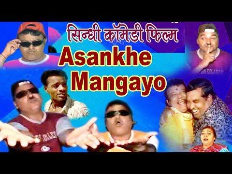Asankhe Mangayo   Sindhi Comedy Full Movie   Ahmedabad Ji Mashoor