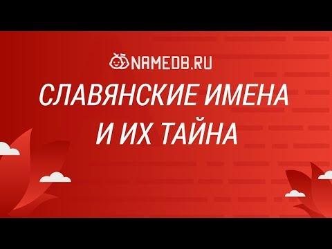 Славянские имена и их тайна