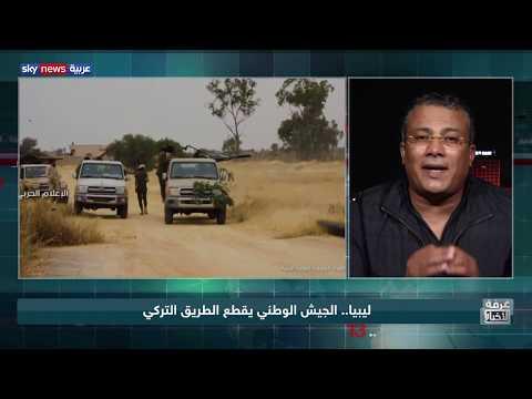ليبيا.. الجيش الوطني يقطع الطريق التركي  - نشر قبل 14 دقيقة