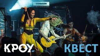 Кроу - Квест [Live]