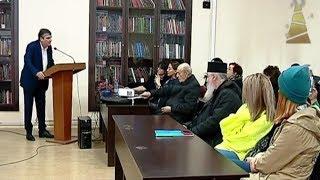 ირაკლი ბათიაშვილის საჯარო ლექცია