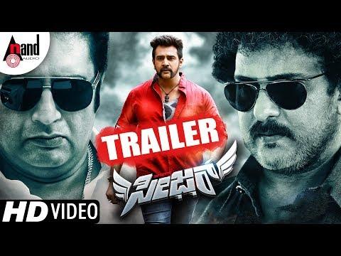 SEIZER | New Kannada HD Trailer 2018 | Chiranjeevi Sarja | V.Ravichandran | Chandan Shetty thumbnail