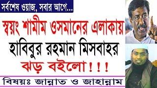 জাহান্নামের কঠিন আজাব জানা আছেকি?? হাবিবুর রহমান মিসবাহ maolana habibur rahman misbah bangla waz