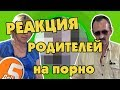 РЕАКЦИЯ РОДИТЕЛЕЙ НА ПОРНО. RYTP(funny версия)