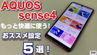 AQUOS sense4 を更にサクサク快適に!AQUOSスマホ5つのおススメ設定!スクロールオートをオフにすれば、モッサリが解消される!?