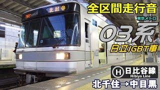 【走行音・日立IGBT】東京メトロ03系〈日比谷線〉北千住→中目黒 (2017.3.25)