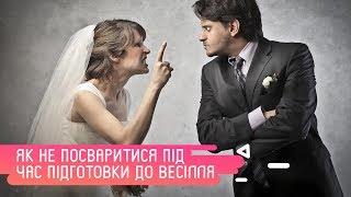 Как не поссориться в процессе подготовки к свадьбе