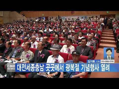 [대전뉴스]대전세종충남 곳곳에서 광복절 기념행사 열려