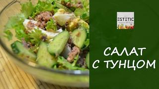 Салат с тунцом. Простой рецепт. Быстрый и вкусный легкий салат.