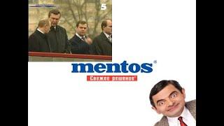 Ментос - свежее решение)