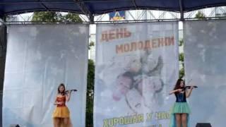День молодежи в Тюмени - Дуэт электроскрипки(В городе Тюмени прошла концертно-развлекательная программа на День молодежи. Выступление дуэта электроскр..., 2009-07-04T08:13:15.000Z)