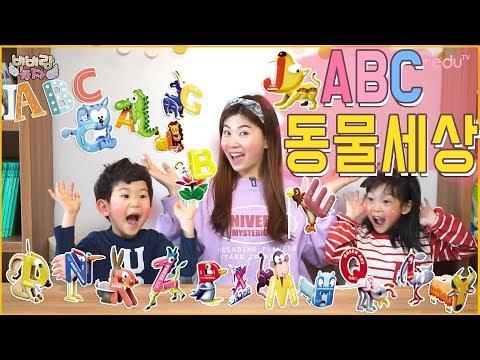 [뜯어만드는 세상] ABC 동물세상