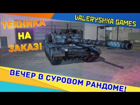 Armored Warfare: ВЕЧЕР В СУРОВОМ РАНДОМЕ!