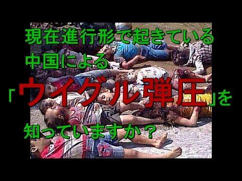 「マスコミは中国の批判報道を出来ない。報道すると支局閉鎖とか圧力掛かる」...ウイグル・チベット問題等を報じない理由