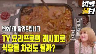 TV 요리 프로의 레시피로 식당을 차려도 될까?(Fea…