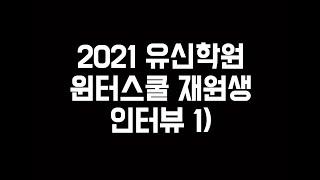 2021 유신학원 윈터스쿨 재원생 인터뷰 1)