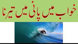 Khwab Mein Pani Mein Terna Khwab Mein Pani Mein Terte Dekhna Ki Tabeer in urdu bay Khwabon Ki Tabeer