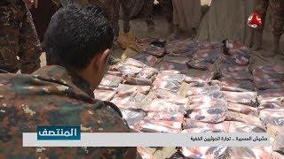 حشيش المسيرة ... تجارة الحوثيين الخفية | تقرير يمن شباب