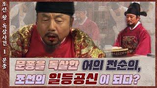[조선 왕 독살사건] 문종을 독살한 어의 전순의, 조선의 일등공신이 되다?
