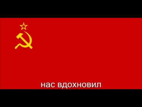 Гимн Советского Союза,Gimn Sovetskogo Soyuza